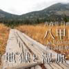 【10月】八甲田山:酸ヶ湯温泉から登る -硫黄地獄と湿原天国-【東北紅葉ツアー2020③】