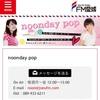 【メディア出演】FM愛媛のnonday pop、カモ☆れでぃ★Night!に出演いたします!