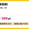 【ハピタス】 楽天学割の無料会員登録で300ポイント!(270ANAマイル)