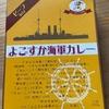 レトルトカレーランチ #16  横須賀海軍カレー