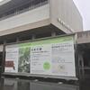 日本の家 展