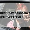 ドラレコ初心者にはAnker roav dashcam c1がおすすめ!コスパ最強の理由。
