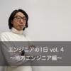 エンジニアの1日 vol.4 〜地方エンジニア編〜