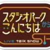 NHK「スタジオパークからこんにちは」2017年3月で放送終了へ