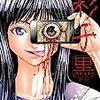 エログロ・鬼畜猟奇・リョナ虐待拷問おススメ漫画30選