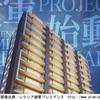 【熊本・マンションライブラリ】レクシア健軍プレミデンス2017年2月完成