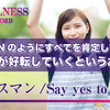 <英語⑧>イエスマン/Say yes to our life