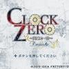 CLOCK ZERO〜終焉の一秒〜Devote〜