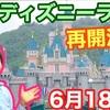 【6月18日〜】香港ディズニーランド再開決定‼️