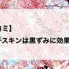 【口コミ】モッチスキンの効果えぐい!毛穴の黒ずみが減ったのでレビュー!!