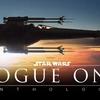 結末はわかっているけど、わかってはいるけど、Rogue One