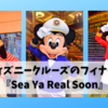 【2019DCL西カリブ旅行記】7日目④:最後まで楽しかったディズニークルーズのフィナーレ『Sea Ya Real Soon』