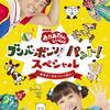 【DVD】「おかあさんといっしょ ブンバ・ボーン! パント! スペシャル ~あそび と うたがいっぱい~」が6月19日に発売!