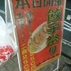 餃子祭り…
