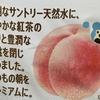 【 透明な飲み物 】天然水の新しい味、白桃ティーってどんな味?飲んでみた感想