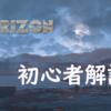 Fallout4大規模オーバーホールMOD『Horizon』初心者解説記事 ※和訳 【再投稿】