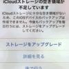 iCloudバックアップ、皆さんやってますか?