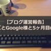 【運営報告】バズとGoogle様と5ヶ月目の私