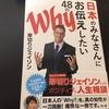 【感想】ポジティブな気持ちになれると噂の厚切りジェイソンさんの「日本のみなさんにお伝えしたい48のWhy」読了しました!