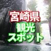 宮崎県のふるさと納税はハーブうなぎ蒲焼 雲海酒造の芋焼酎 飲み比べセット 宮崎キャビア 宮崎牛が人気のようです。 観光の観光スポットについてシェアします。