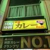 100時間カレーAMAZING 神田店