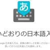 Google日本語入力がiPhoneでも!「Gboard」が日本語対応!