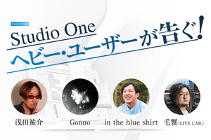 Studio Oneヘビー・ユーザーが告ぐ!(後編)