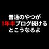 【ブログ 実情】超初心者がブログ開設して1年半でやっと5万円/月稼ぐまで