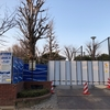 公園改修工事での事故についての備忘(2021年3月)