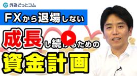 FXから退場しない、成長し続けるための資金計画とは 岩田仙吉  2020/8/7
