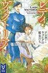 19世紀ロンドンを舞台にしたミステリ小説(レディ・ヴィクトリア アンカー・ウォークの魔女たち 篠田 真由美)