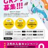 2月のお得なGRM入会キャンペーン!!!