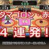 【モンパレ】タマゴロン・赤で同種配合4連発やってみた!