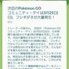【ポケモンgo】今月三月のコミュニティデイが運営より正式に発表されました、技はやっぱりあの技?