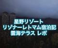 リゾナーレトマム宿泊記〜早起きして雲海テラスへ行こうレポ
