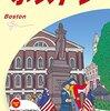 ボストン観光情報 Boston