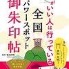 「運がいい人は行っている 全国パワースポット御朱印帖」(笠倉出版社)発売!