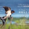 【6/23】幸福な王子/ワイルド【新宿読書会】
