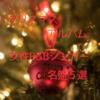 【クリスマス・アルバム特集】流すだけでオシャレな女性R&Bの名盤5選