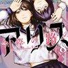 今際の路のアリス / 麻生羽呂 / 黒田高祥(8)、明かされるキーナの過去、今際の路を脱出して記憶を取り戻すアリス