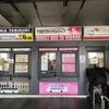 ローマのフィウミチーノ空港(FCO)から市内はTAMバスで行ったら簡単だった