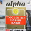 棋聖戦,藤井七段が斎藤八段を破る!etc.