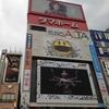 """20150821 cali≠gari『シリーズ街 ""最後の宿題""』at 新宿BLAZE"""