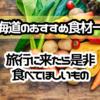 【北海道のおすすめ食材一覧】旅行に来たら是非食べてほしいもの