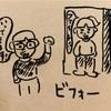 妊活〜ムダじゃない〜