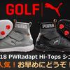 超近代的ルックスで目立つゴルフシューズの限定版です。。PUMA 18 PWRadapt Hi-Topsシューズ