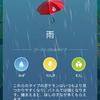 【ポケモンGO】雨の日にわざわざ外出をさせるチカラ