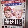 『華氏119』自由の国アメリカは、なぜ自由な人物トランプ大統領を選んだのか