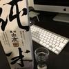 コクのある日本酒【レビュー】『黒松白鹿』