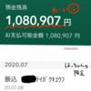 10万円給付金きました!